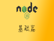 轻松学Nodejs系列视频课程- 基础篇