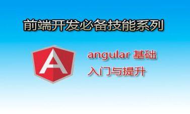 AngularJS零基礎入門與提升實戰視頻課程