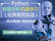 Python数据分析(机器学习)经典案例视频课程
