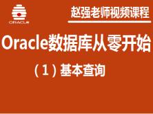 赵强老师:Oracle数据库从零开始(1):基本查询视频课程