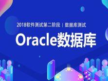 数据库测试之Oracle数据库视频课程