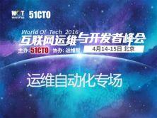 WOT2016互联网运维与开发者峰会:运维自动化专场