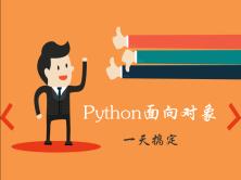 一天搞定Python面向对象视频课程(入门+特性+黑魔法)