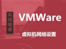 实战微课-5分钟带你学会 VMWare虚拟机网络设置