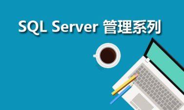 SQL Server 2014高级管理视频课程