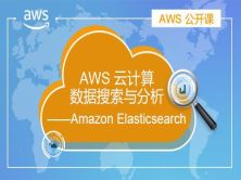 AWS云计算官方课程——云计算数据搜索与分析全解