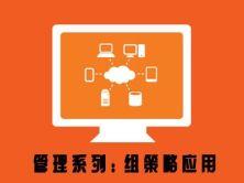 Active Directory︰組策略應用視頻課程