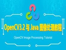 OpenCV3.2服务器端图像处理与Java图像处理视频教程