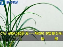 076:Android开发---Android实例分析系列视频课程