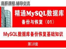 MySQL数据库备份恢复基础知识讲解_MySQL数据库备份与恢复01