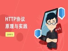 《HTTP协议原理与实践》陈鑫杰主讲【Web安全渗透系列视频课程】