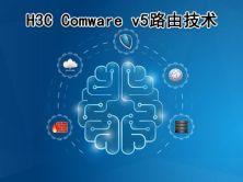 (捷哥主讲)H3C Comware v5路由技术视频课程(预告版)