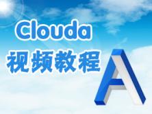 百度轻应用Clouda视频讲解视频教程