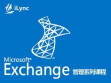 Exchange Server 2010精講系列視頻課程