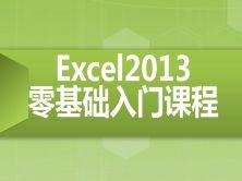Excel2013零基础入门视频课程