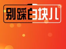 Unity3D手机游戏基础案例:别踩白块实战视频课程【初学者推荐】