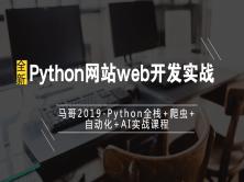 python入门学习教程-Python网站web开发实战