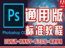 【通用版】实用Photoshop cc零基础学习标准视频教程