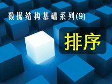 数据结构基础系列视频课程(9):排序