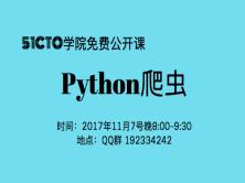 【免费公开课】Python爬虫与反爬虫以及高并发爬虫设计(11月7号QQ群192334242)