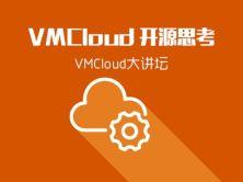 VMCloud 开源思考视频课程【VMCloud大讲坛】