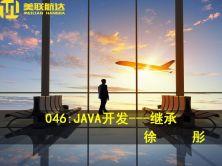 046:JAVA开发---继承系列视频课程