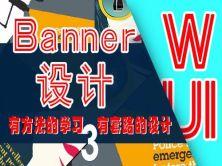 banner设计实用技巧视频教程