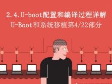 2.4.U-Boot配置和编译过程详解-U-Boot和系统移植第4部分视频课程
