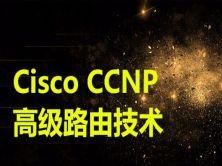 Cisco CCNP 思科認證網絡高級工程師 高級路由技術視頻課程【韓宇】