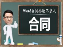 迅速掌握Word版合同排版以及签署合同排版注意事项视频课程