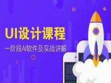 第一模块:UI高级设计师微职位:PS软件拓展设计及AI案例实操视频教程