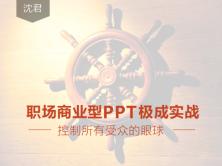 职场商业型PPT六步极成实战视频课程