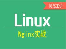 Nginx实战视频教程(2018全新,连载)