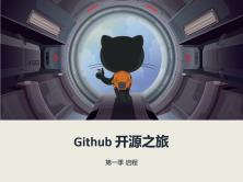 【王頂】GitHub 開源之旅視頻課程第一季:Git 入門