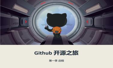 【王頂】GitHub 開源之旅視頻課程第一季︰Git 入門