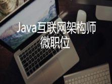 Java高端互联网架构师:微服务架构
