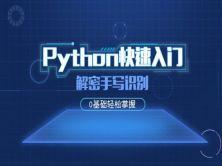 Python快速入门之KNN手写识别视频教程