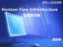 Horizon View Infrastructure可用性详解实战课程