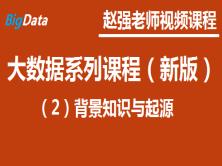 趙強老師︰大數據系列課程(新版)(2)背景知識與起源