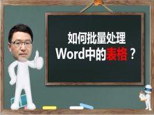 如何批量处理Word中的表格视频课程