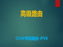 【钟海林】CCNP高级路由-IPV6技术视频课程