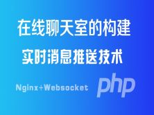 消息推送服务器构建实时聊天室视频课程(nginx+php+websocket)