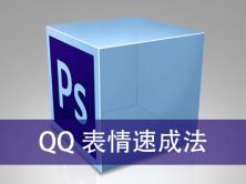 【曾贤志】QQ表情速成法视频课程【PS版】
