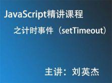JavaScript精讲课程之计时事件(setTimeout)视频课程