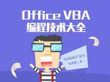 Office VBA编程技术大全视频课程