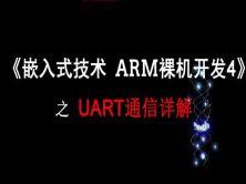 《嵌入式技术 ARM裸机开发》之 UART通信详解视频课程