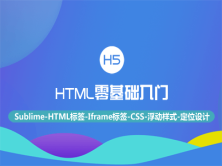 HTML零基础入门视频课程