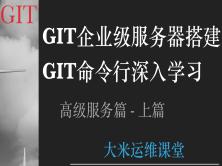 GIT & GIT企业级服务器 - 高级服务篇(上篇) - 大米运维视频课程