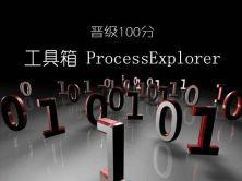 工具箱之ProcessExplorer(七日成蝶)