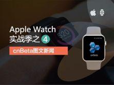"""iOS8 swift Apple Watch实战系列视频教程之""""cnBeta图文新闻"""""""
